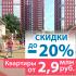 ЖК «Ленинградский» акция в мае